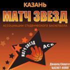 Матч всех звезд АСБ пройдёт в Казани. Кто сильнее, баскетбольный «Восток» или «З